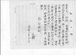 Correspondence: REN Jian to ZHOU Yan about Artworks Sharing by Jian REN 任戬