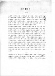 "Artist Note on ""Draining (抽干)"" by Jian REN 任戬"