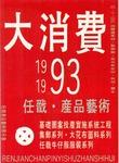 Exhibition Pamphlet: Mass Consumption