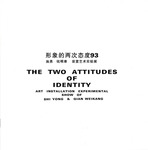 Exhibition Pamphlet: 1993 The Two Attitudes of Identity 93形象的两次态度